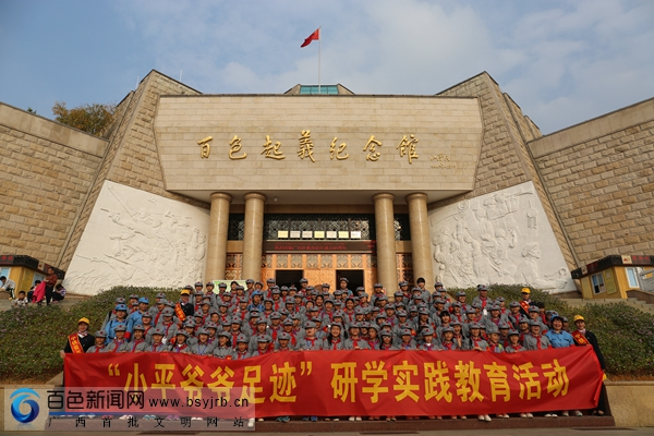 """150多名《百色早报》小记者参加""""小平爷爷足迹""""研学实践教育活动"""