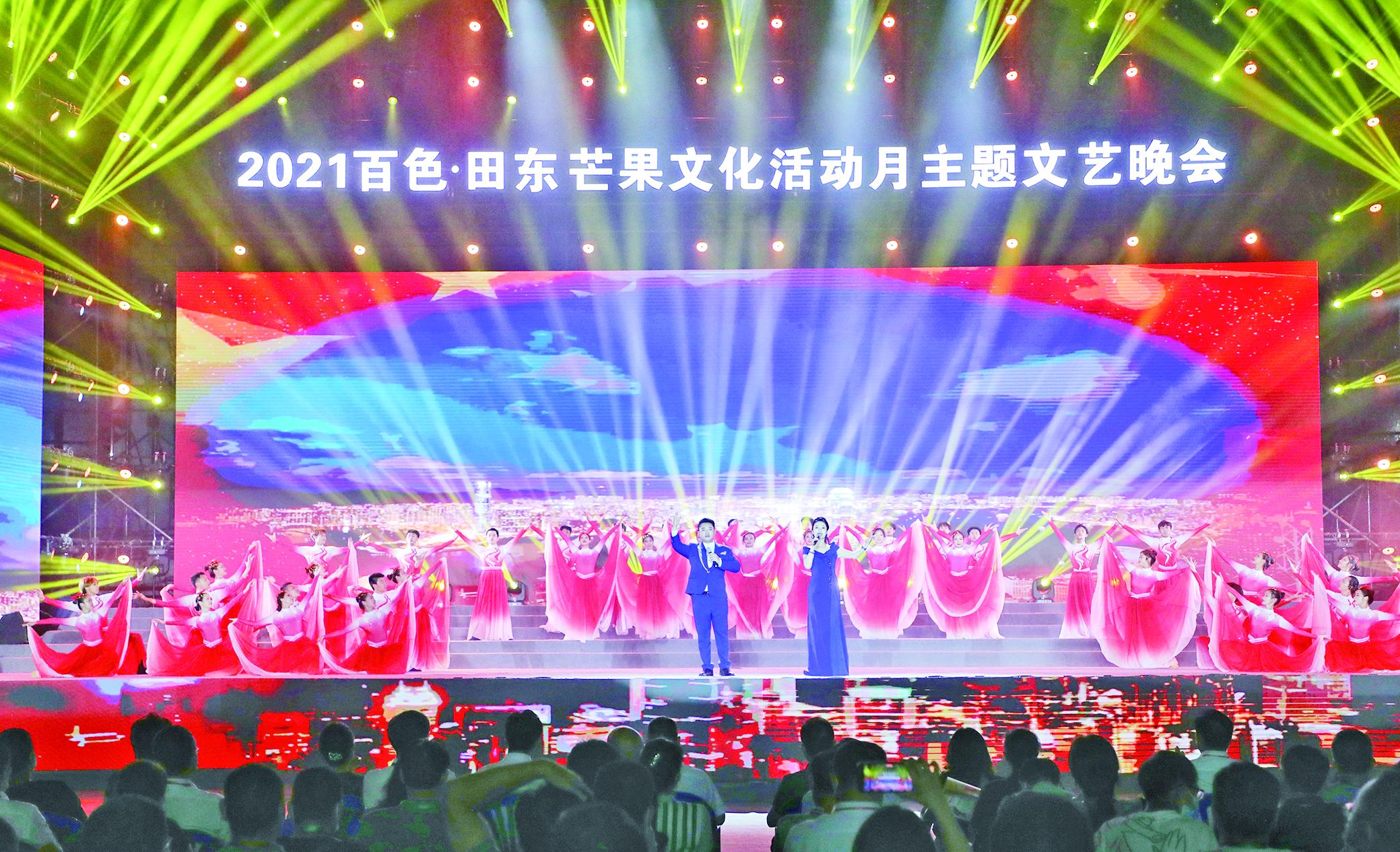 2021年百色·田东芒果文化活动月主题文艺晚会精彩上演